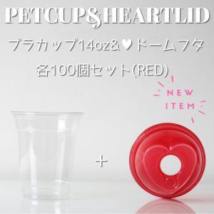 クリアカップ ペットカップ 蓋付き 14オンス&ハートドームフタ (RED) 100個セット EC69|bmt-store