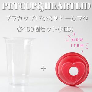 クリアカップ ペットカップ 蓋付き 17オンス&ハートドームフタ (RED) 100個セット EC70|bmt-store