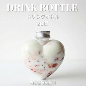 テイクアウトドリンクボトル おしゃれ ボトル容器 ハート型 360ml HEART シルバー蓋 ボトルドリンク 20個セット|bmt-store