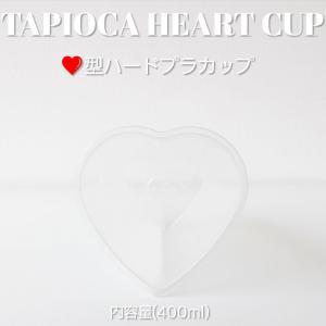 テイクアウト バナナ ハート型 クリアカップ タピオカハードカップ 400ml 500個|bmt-store