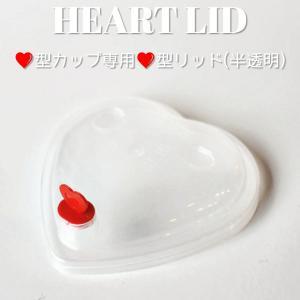 ハート型クリアーカップ 用 ハートリッド 半透明|bmt-store