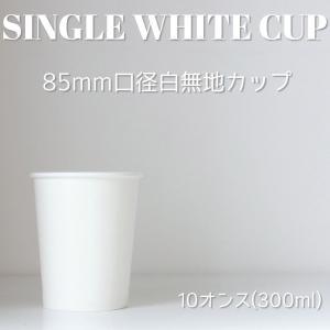 テイクアウト 紙コップ 耐熱白無地 85mm口径10オンス 紙カップ 1000個|bmt-store