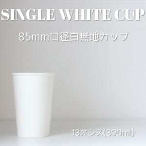 テイクアウト 紙コップ 耐熱白無地 85mm口径13オンス 紙カップ 1000個|bmt-store