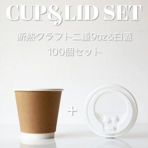 紙コップ 蓋付き 断熱クラフト2重9オンス 紙カップ &ホット用白蓋 100個セット EC16|bmt-store