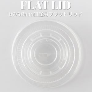 テイクアウト 紙コップ 紙カップ 90mm口径用 PET平蓋 透明色|bmt-store
