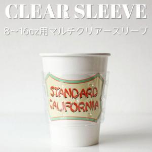 紙コップ クリアカップ 8〜16オンス 透明 テイクアウト おしゃれ 紙カップ 用 マルチクリアー スリーブ|bmt-store