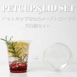 クリアカップ ペットカップ 蓋付き 12オンス&ノーストローフタ ☆100個セット☆EC78|bmt-store