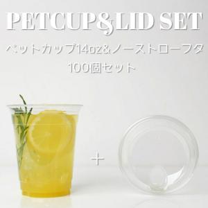 クリアカップ ペットカップ 蓋付き 14オンス&ノーストローフタ ☆100個セット☆EC79|bmt-store