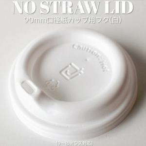 テイクアウト 紙コップ 紙カップ ノーストロー蓋 90mm口径用 ホワイト|bmt-store