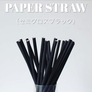 紙ストロー ペーパーストロー セミグロスブラック 10000本|bmt-store