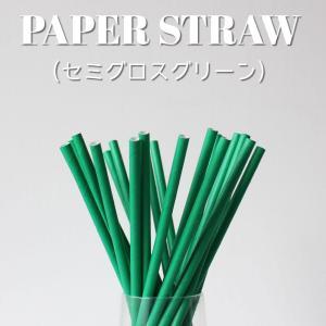 紙ストロー ペーパーストロー グリーン 10000本|bmt-store