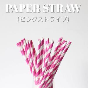 紙ストロー ペーパーストロー ピンクストライプ 10000本|bmt-store