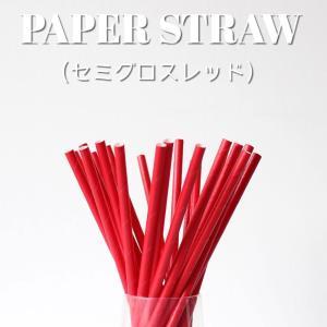 紙ストロー ペーパーストロー レッド 10000本|bmt-store
