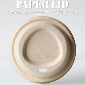 テイクアウト おしゃれ エコ 紙コップ 8オンス紙カップ用 紙製蓋 ペーパーリッド クラフト 1000枚|bmt-store