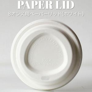 テイクアウト おしゃれ エコ 紙コップ 8オンス紙カップ用 紙製蓋 ペーパーリッド ホワイト 1000枚|bmt-store