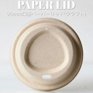 テイクアウト 紙コップ 90mm口径紙カップ用 紙製蓋 ペーパーリッド クラフト|bmt-store