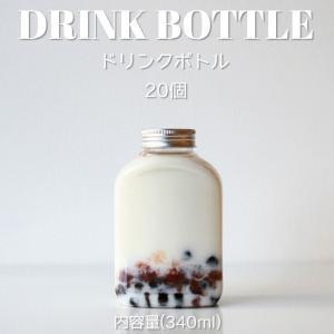 テイクアウト ドリンクボトル おしゃれ ボトル容器 340ml フラットワイド 銀蓋 ボトルドリンク 20個セット|bmt-store