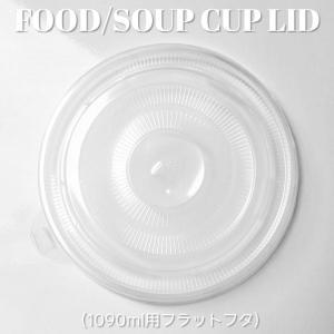 テイクアウト 紙コップ フード&スープカップ 1090ml 用蓋 フラットタイプ 半透明 600枚|bmt-store
