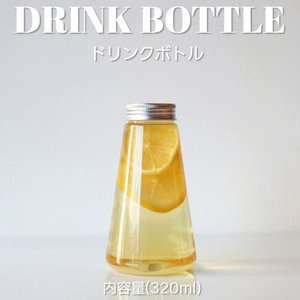 ドリンクボトル 350ml コーン 銀蓋 ボトルドリンク 100個セット|bmt-store