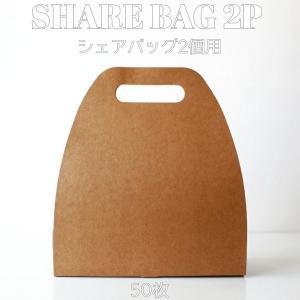 テイクアウト 紙コップ クリアカップ シェアバッグ 50枚 EC85|bmt-store