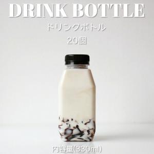 テイクアウト ドリンクボトル ボトル容器 350ml スクエア 黒蓋 ボトルドリンク 20個セット bmt-store