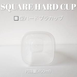 テイクアウト バナナ 四角型クリアカップ タピオカハードカップ 450ml 500個|bmt-store