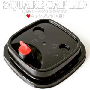四角型ハードクリアーカップ 用 赤ハートキャップリッド 黒|bmt-store