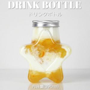 テイクアウト ドリンクボトル おしゃれ 星型 ボトル容器 390ml スタ− 銀蓋 ボトルドリンク 20個セット|bmt-store