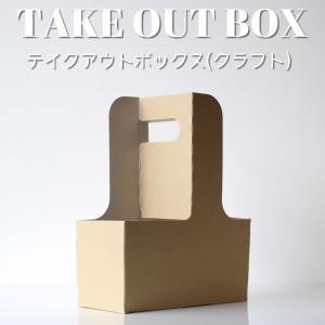 紙コップ クリアカップ テイクアウト ボックス クラフト 100枚 EC111|bmt-store