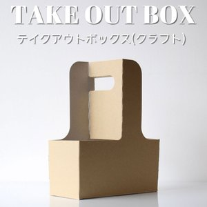 紙コップ クリアカップ お持ち帰り おしゃれ テイクアウト ボックス クラフト 50枚 EC88|bmt-store