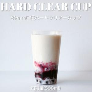 テイクアウト バナナ 89mm口径 ハードクリアカップ タピオカ ハードカップ  500ml 500個|bmt-store