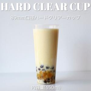 89mm口径ハードクリアカップ タピオカハードカップ 650ml|bmt-store