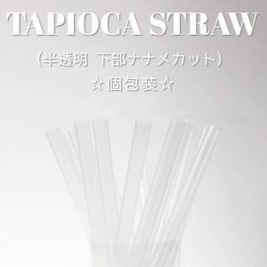 テイクアウト タピオカストロー 個包装 半透明 2000本|bmt-store