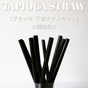テイクアウト タピオカストロー 個包装 ブラック 2000本|bmt-store