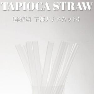 テイクアウト タピオカストロー 半透明 2000本|bmt-store