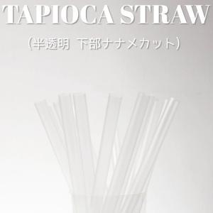 タピオカストロー 半透明 600本 EC125 bmt-store