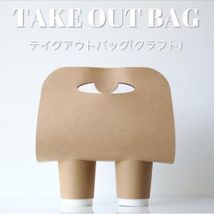 紙コップ クリアカップ テイクアウト バッグ クラフト 100枚 EC83|bmt-store