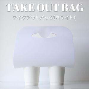 紙コップ クリアカップ お持ち帰り おしゃれ テイクアウト バッグ ホワイト 100枚 EC84|bmt-store