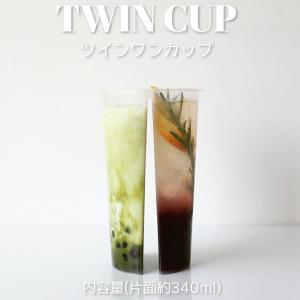 ツインワンカップ クリアーカップ|bmt-store