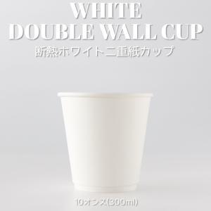 紙コップ 断熱ホワイト二重10オンス 紙カップ|bmt-store