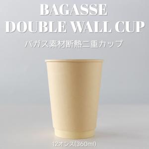テイクアウト エコ 紙コップ 断熱二重 バガス 12オンス 紙カップ 生分解 500個|bmt-store