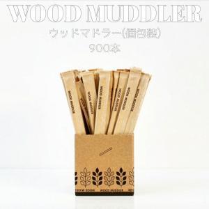 テイクアウト エコ ウッド マドラー 900本 個包装 EC154|bmt-store