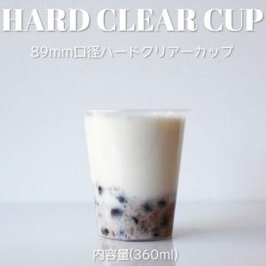 テイクアウト バナナ 89mm口径ハードクリアカップ タピオカ ハードクリアカップ 360ml 1000個|bmt-store