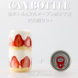 ※8月20日頃入荷予定※ テイクアウト お持ち帰り ショートケーキ缶 缶シーリング用ボトル おしゃれ ボトル 容器 290ml 赤タブ フルオープンタイプ蓋 200個セット|bmt-store