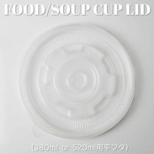 テイクアウト 紙コップ フード&スープカップ 380ml 520ml 用蓋 フラットタイプ 半透明|bmt-store