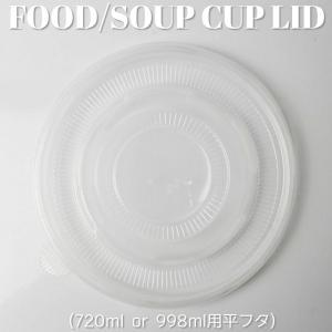 テイクアウト 紙コップ フード&スープカップ 720ml 998ml 用蓋 フラットタイプ 半透明|bmt-store
