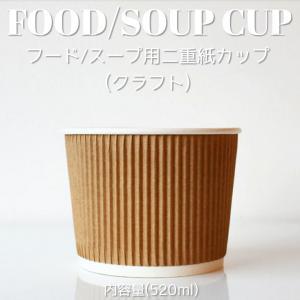 テイクアウト 容器 おしゃれ 紙コップ 断熱リップルクラフト二重 520ml フード スープ 波型二重 紙カップ 500個|bmt-store