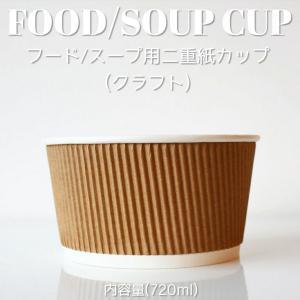 テイクアウト 容器 おしゃれ 紙コップ 断熱リップルクラフト二重 720ml フード スープ 波型二重 紙カップ 500個|bmt-store