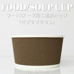 テイクアウト 容器 おしゃれ 紙コップ 断熱ゼブラブラウン二重 720ml フード スープ 紙カップ 500個|bmt-store