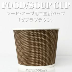 テイクアウト 紙コップ 断熱ゼブラブラウン二重 998ml フード スープ 紙カップ bmt-store